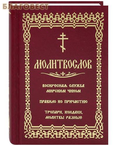 Молитвослов. Воскресная служба мирским чином. Правило ко причастию. Тропари, кондаки, молитвы. Русский шрифт