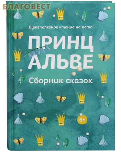 Принц Альве. Сборник сказок. Душеполезное чтение на лето