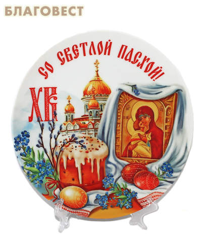 Тарелка сувенирная с сублимацией