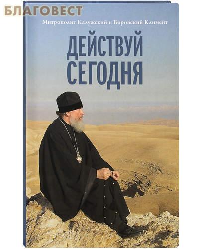 Действуй сегодня. Митрополит Калужский и Боровский Климент