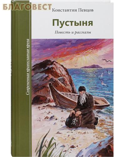 Пустыня. Повести и рассказы. Константин Певцов