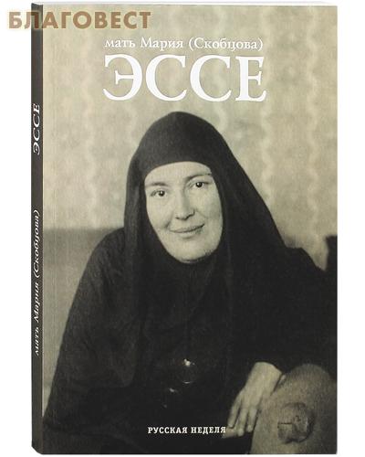 Эссе. Мать Мария (Скобцова)