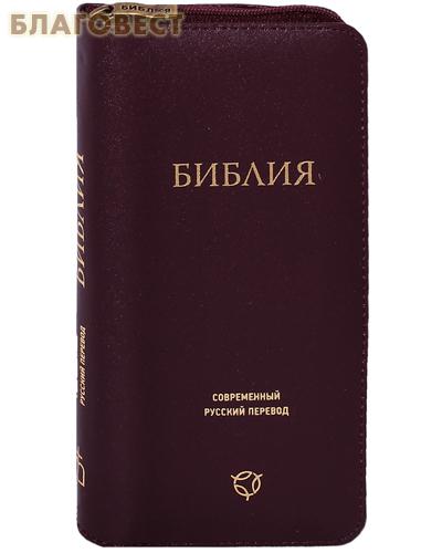 Библия. Ветхий и Новый завет. Канонические. Современный русский перевод. Кожаный бордовый переплет с молнией, золотой обрез с индексами, с закладкой