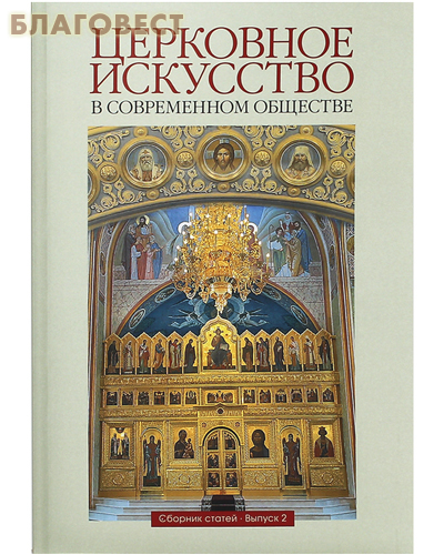 Церковное искусство в современном обществе. Сборник статей. Выпуск 2