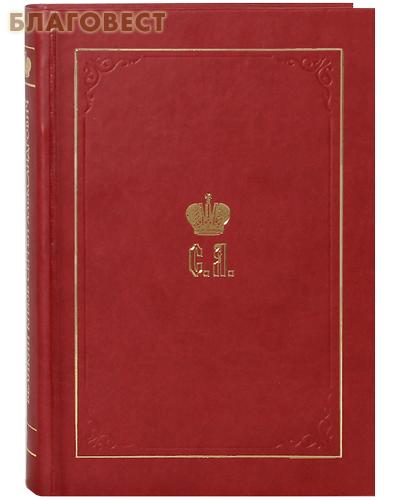 Великий князь Сергей Александрович. Биографические материалы. 1857 - 1877 гг. Том 1