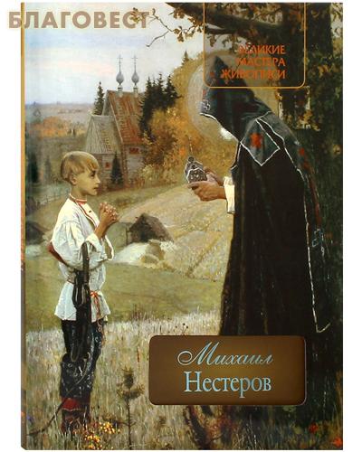 Великие мастера живописи. Михаил Нестеров
