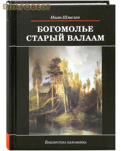 Богомолье. Старый Валаам. Иван Шмелев