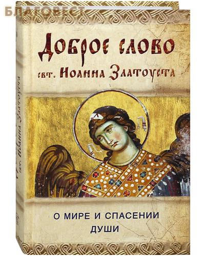 Доброе слово святителя Иоанна Златоуста. О мире и спасении души