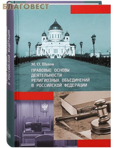 Правовые основы деятельности религиозных объединений в Российской Федерации. М.О. Шахов