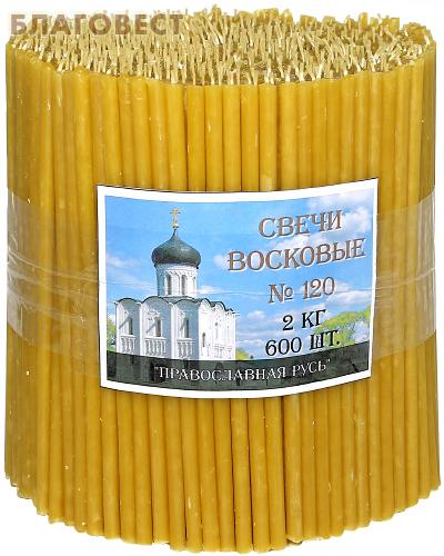 Свечи церковные воскосодержащие (50% воска) №120, 2кг (600шт в пачке, размер свечи 160 х 5мм)