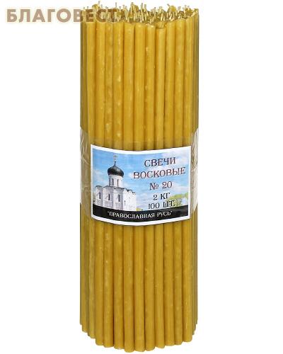 Свечи церковные воскосодержащие (50% воска) №20, 2кг (100шт в пачке, размер свечи 300 х 10мм)