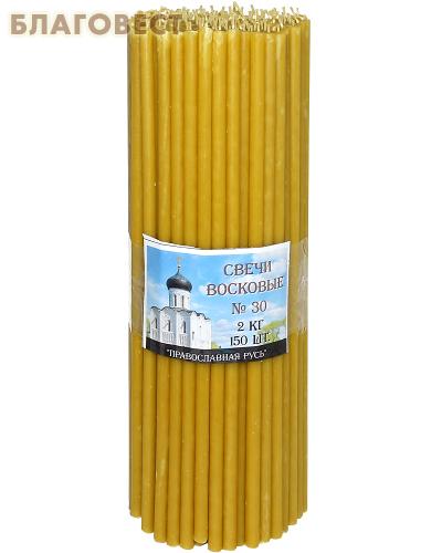 Свечи церковные воскосодержащие (50% воска) №30, 2кг (150шт в пачке, размер свечи 290 х 9мм)