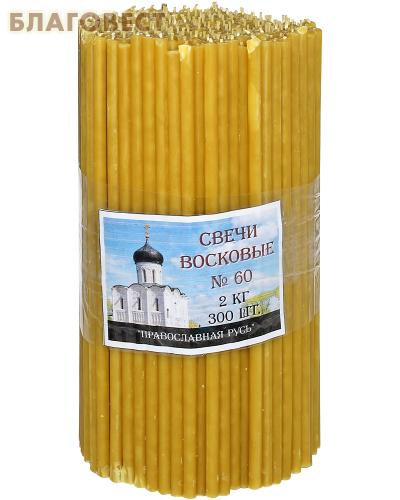 Свечи церковные воскосодержащие (50% воска) №60, 2кг (300шт в пачке, размер свечи 220 х 7мм)