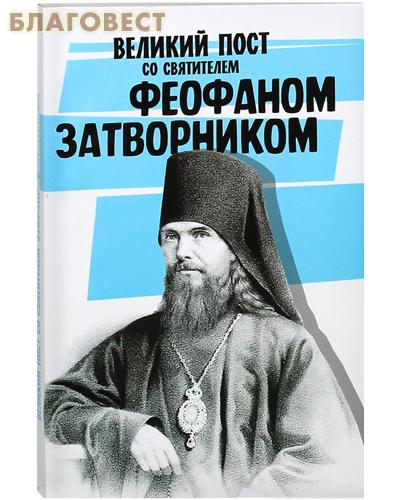 Великий пост со святителем Феофаном Затворником