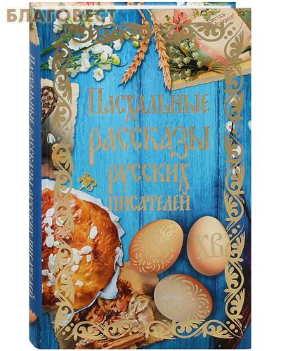 Пасхальные рассказы русских писаталей