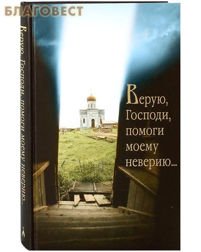 Верую, Господи, помоги моему неверию...