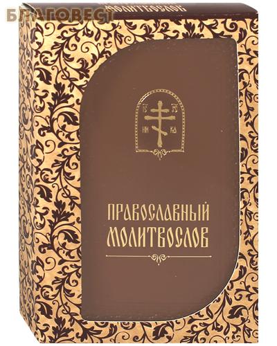 Православный молитвослов. Кожаный переплет. Золотой обрез. Русский шрифт