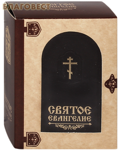 Святое Евангелие. Карманный формат. Кожаный переплет. Золотой обрез.  Русский шрифт