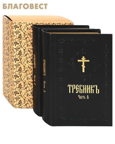 Требник в 2-х книгах. Кожаный переплет. Золотой обрез. Церковно-славянский шрифт