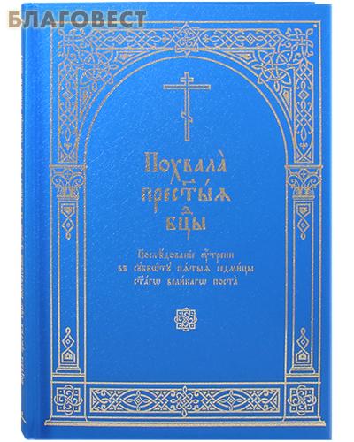 Похвала Пресвятыя Богородицы: Последование утрени в субботу пятыя седмицы святаго Великого Поста