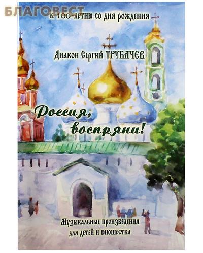 Россия, воспряни! Музыкальные произведения для детей и юношества. Диакон Сергий Трубачев