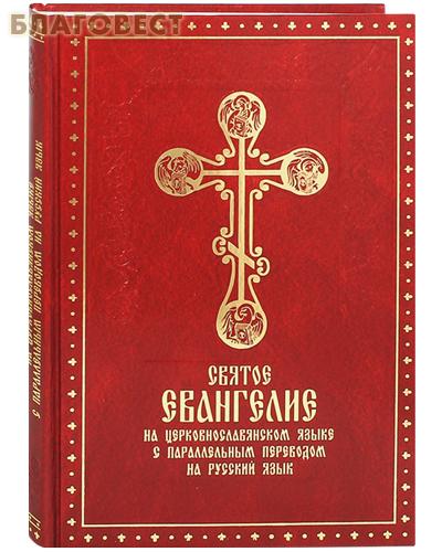 Святое Евангелие на церковнославянском языке c параллельным переводом на русский язык
