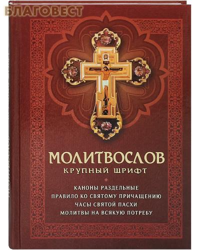Молитвослов с раздельными канонами и правилом ко Святому Причащению. Крупный шрифт