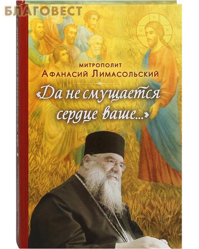 Да не смущается сердце Ваше... Митрополит Афанасий Лимасольский