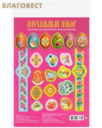 Набор наклеек для украшения пасхальных яиц