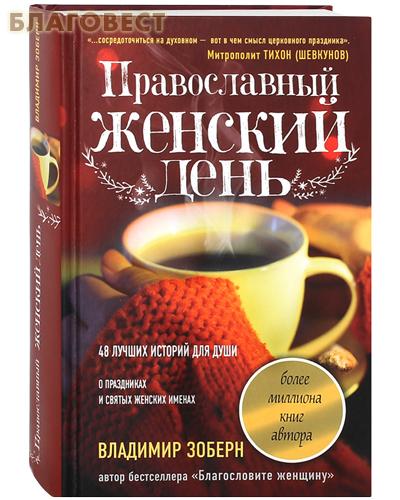 Православный женский день. 48 лучших историй для души. О праздниках и святых женских именах. Владимир Зоберн