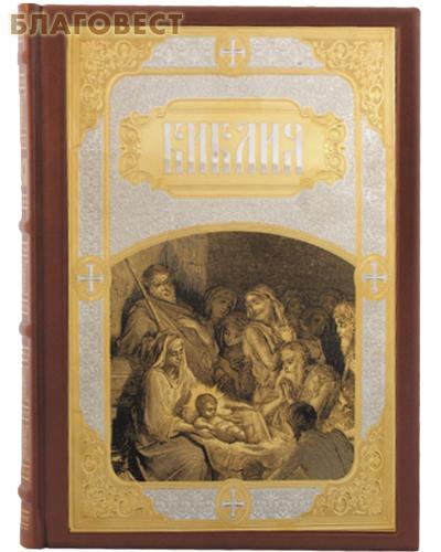 Библия. Кожаный переплет. Золотой обрез. Инкрустация Златоустовская гравюра по металлу. Подарочный короб