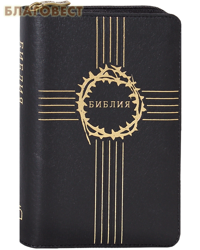 Библия. Книги Ветхого и Нового Завета. Кожаный переплет на молнии. Золотой обрез с указателями. Без неканонических книг