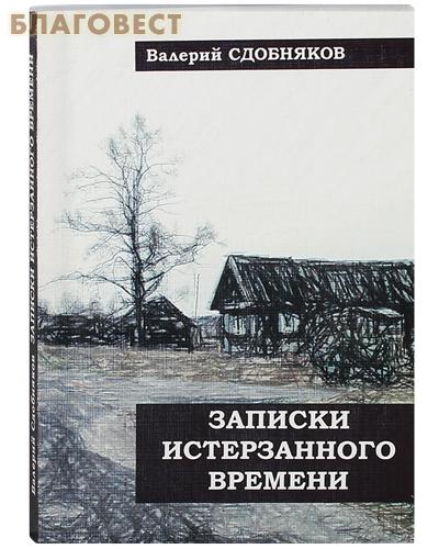 Записки истерзанного времени. Валерий Сдобняков