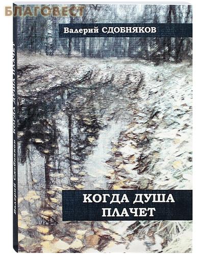 Когда душа плачет. Валерий Сдобняков