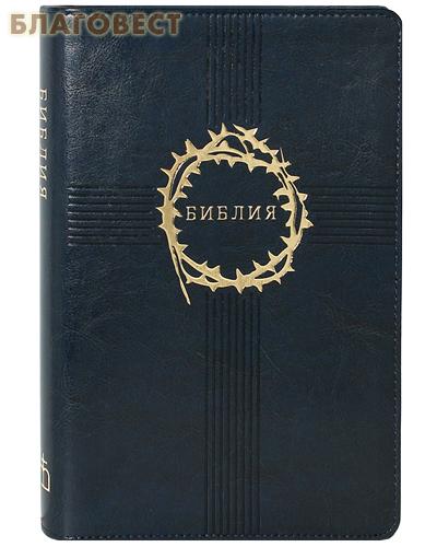 Библия. Перплет из экокожи. Золотой обрез с указателями. Без неканонических книг