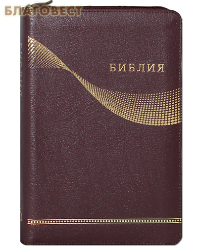 Библия. Кожаный переплет на молнии. Золотой обрез. Без неканонических книг