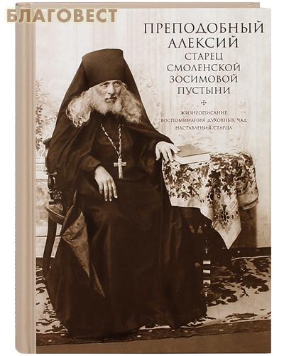 Преподобный Алексий, старец Смоленской Зосимовой пустыни