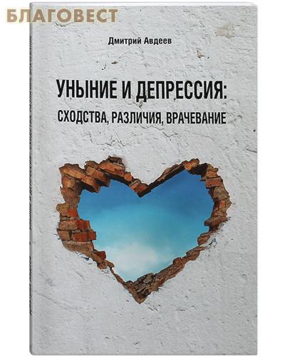 Уныние и депрессия: сходства, различия, врачевание. Дмитрий Авдеев