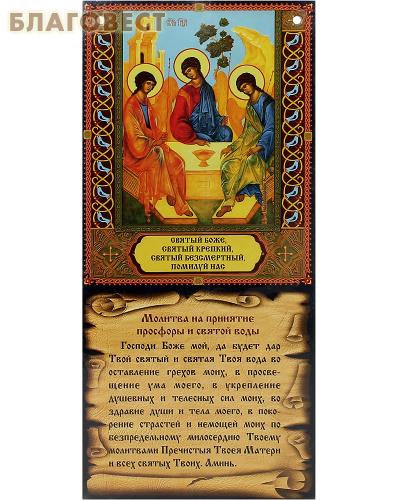 Скрижаль Молитва на принятие просфоры и святой воды. Цена за упаковку 10шт