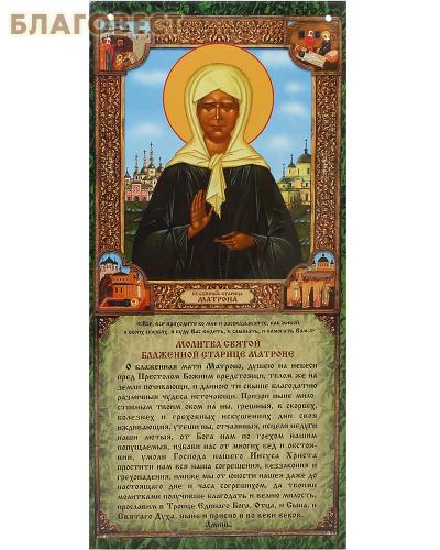 Скрижаль Молитва святой блаженной старице Матроне. Цена за упаковку 10шт