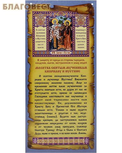 Скрижаль Молитва святым мученикам Киприану и Иустине. Цена за упаковку 10шт