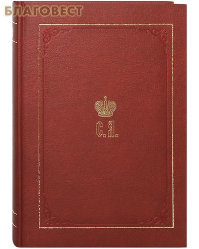 Великий князь Сергей Александрович. Биографические материалы. 1884 - 1894 гг. Том 4
