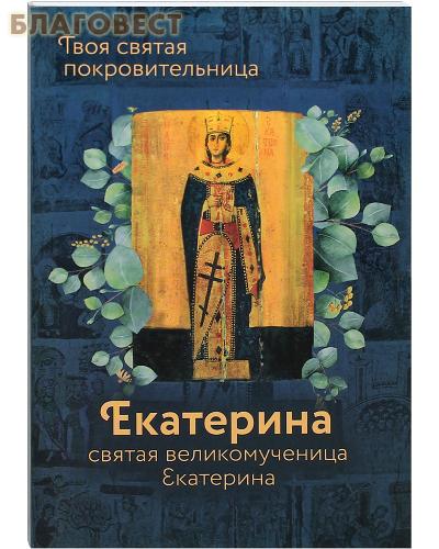 Святая великомученица Екатерина. Твоя святая покровительница