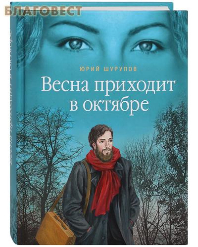 Весна приходит в октябре: Хроники раскаянного греха. Юрий Шурупов