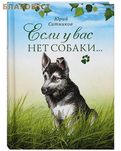 Если у вас нет собаки... Юрий Ситников