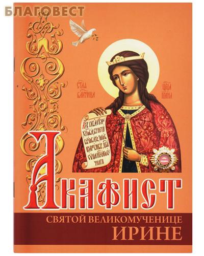 Акафист святой великомученице Ирине