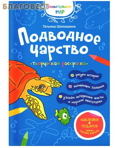 Раскраска. Подводное царство. Татьяна Шипошина