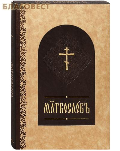 Молитвослов. Церковно-славянский шрифт. Кожаный переплет. Золотой обрез. В упаковке