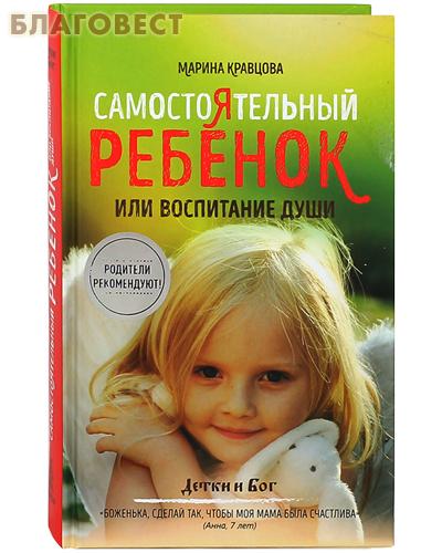 Самостоятельный ребенок или воспитание души. Марина Кравцова
