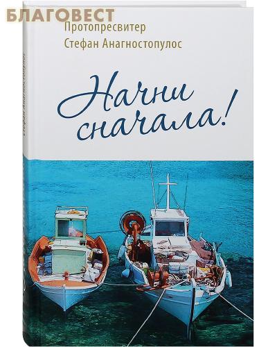 Начни сначала! Протопресвитер Стефан Анагностопулос